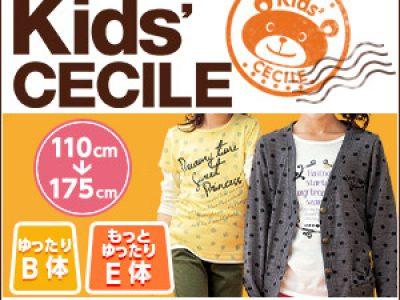 セシール Kids CECILE